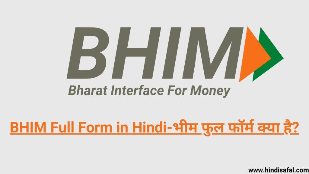 BHIM Full Form in Hindi-भीम फुल फॉर्म क्या है?