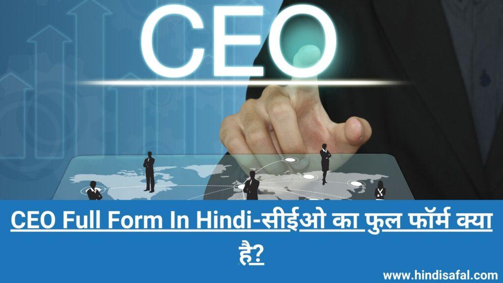 CEO Full Form In Hindi-सीईओ का फुल फॉर्म क्या है?