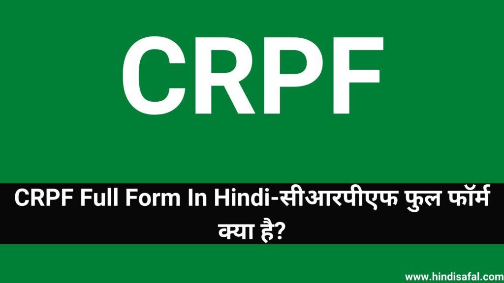 CRPF Full Form In Hindi-सीआरपीएफ फुल फॉर्म क्या है?