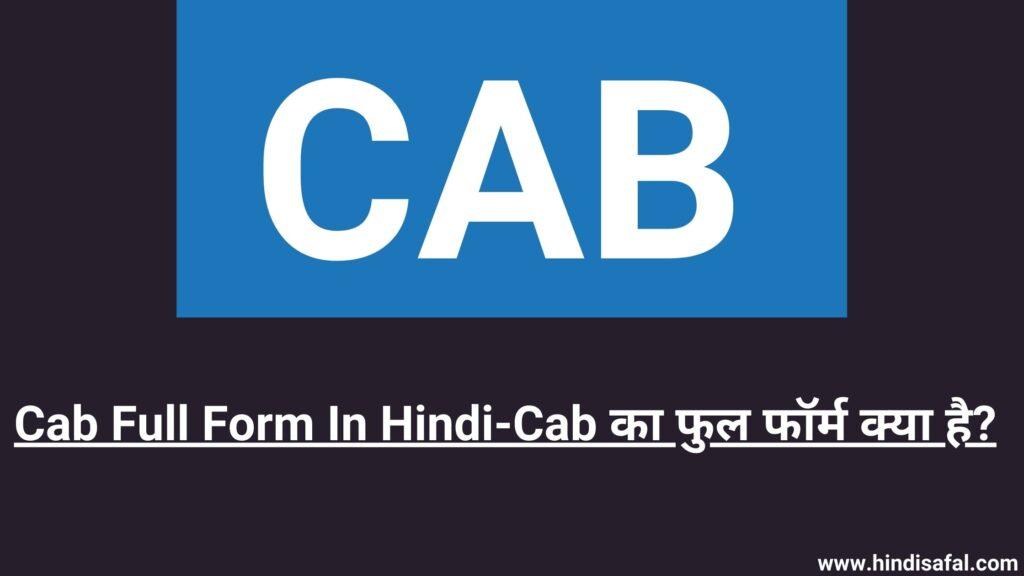 Cab Full Form In Hindi-Cab का फुल फॉर्म क्या है?