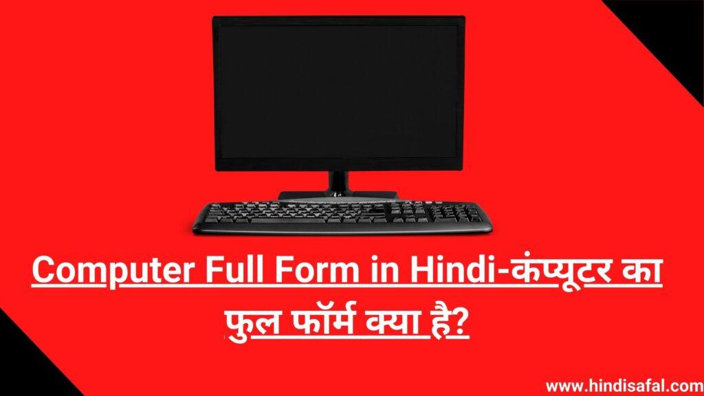 Computer Full Form in Hindi-कंप्यूटर का फुल फॉर्म क्या है?