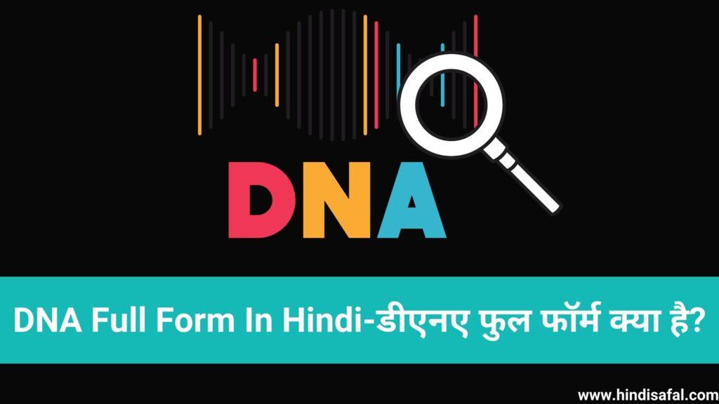 DNA Full Form In Hindi-डीएनए फुल फॉर्म क्या है?