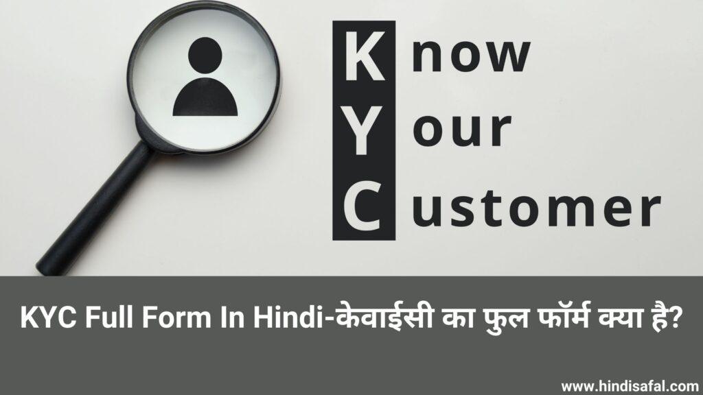 KYC Full Form In Hindi-केवाईसी का फुल फॉर्म क्या है?