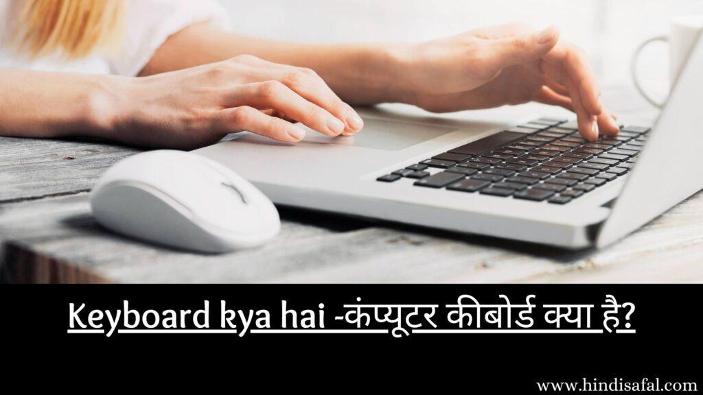 Keyboard kya hai-कंप्यूटर कीबोर्ड क्या है?