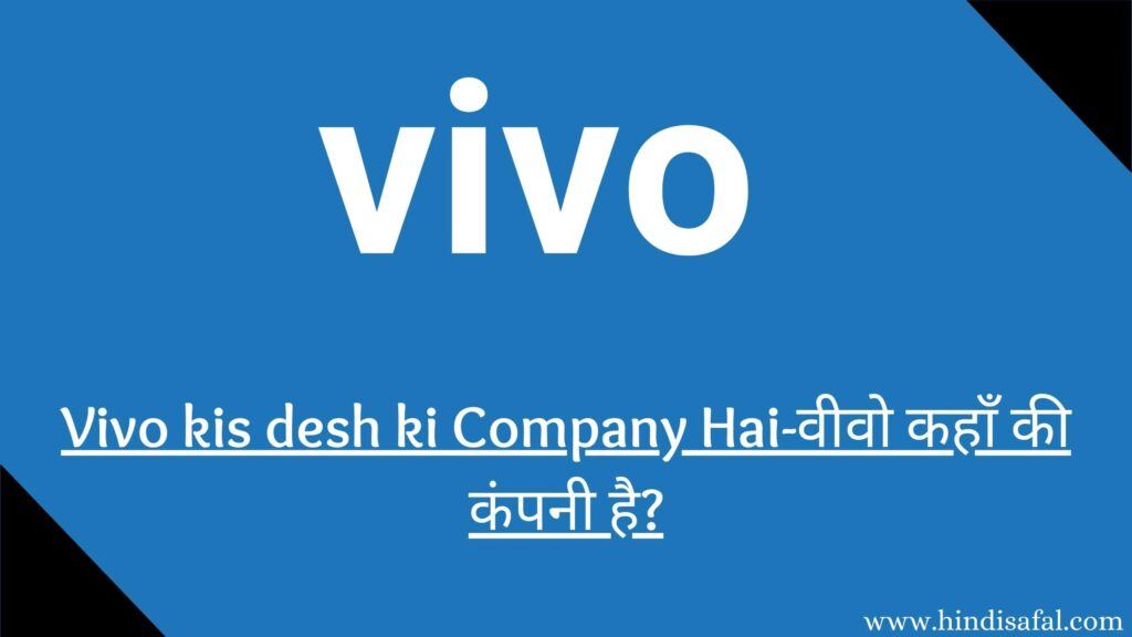 Vivo kis desh ki Company Hai