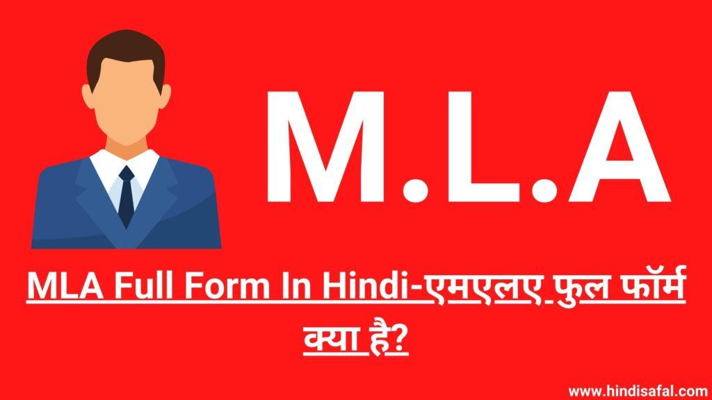 MLA Full Form In Hindi-एमएलए फुल फॉर्म क्या है?