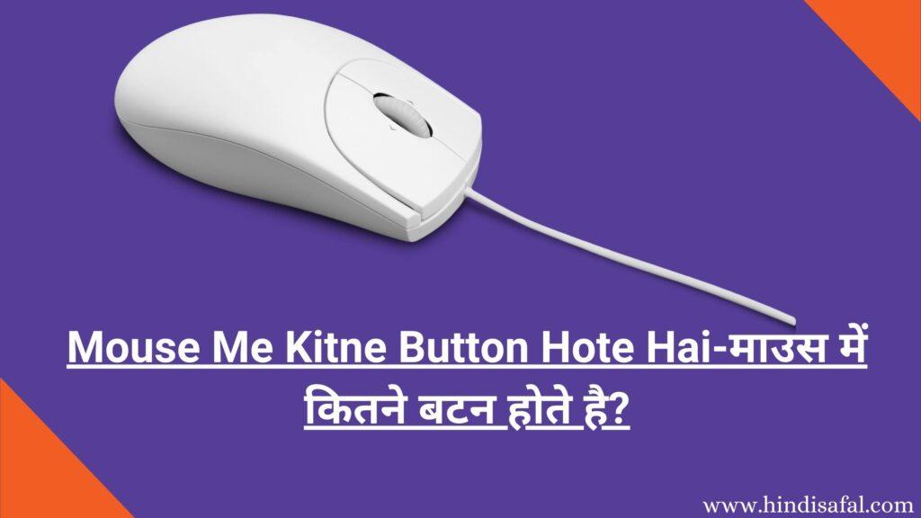 Mouse Me Kitne Button Hote Hai-माउस में कितने बटन होते है?