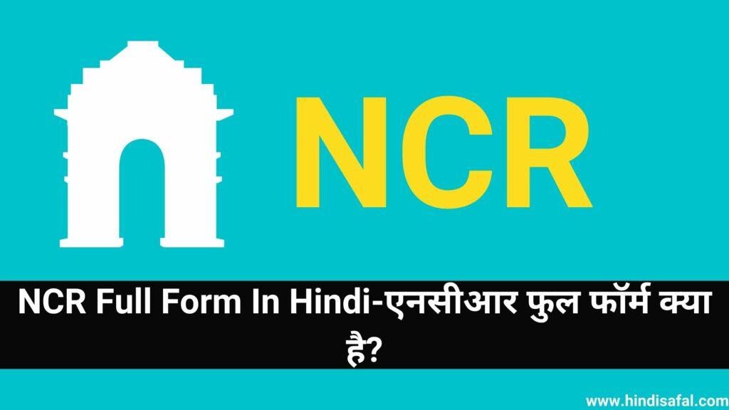 NCR Full Form In Hindi-एनसीआर फुल फॉर्म क्या है?