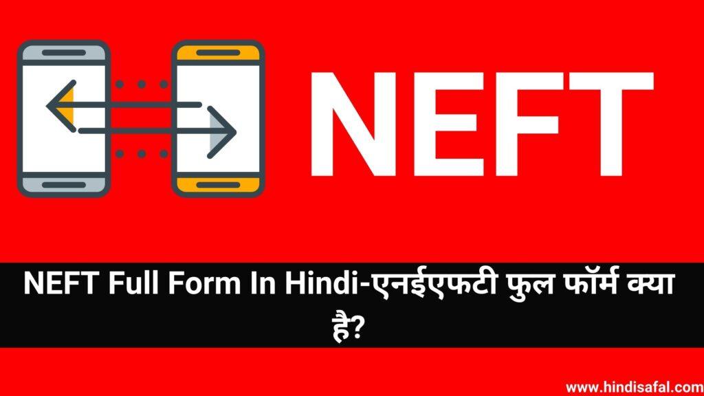 NEFT Full Form In Hindi-एनईएफटी फुल फॉर्म क्या है?