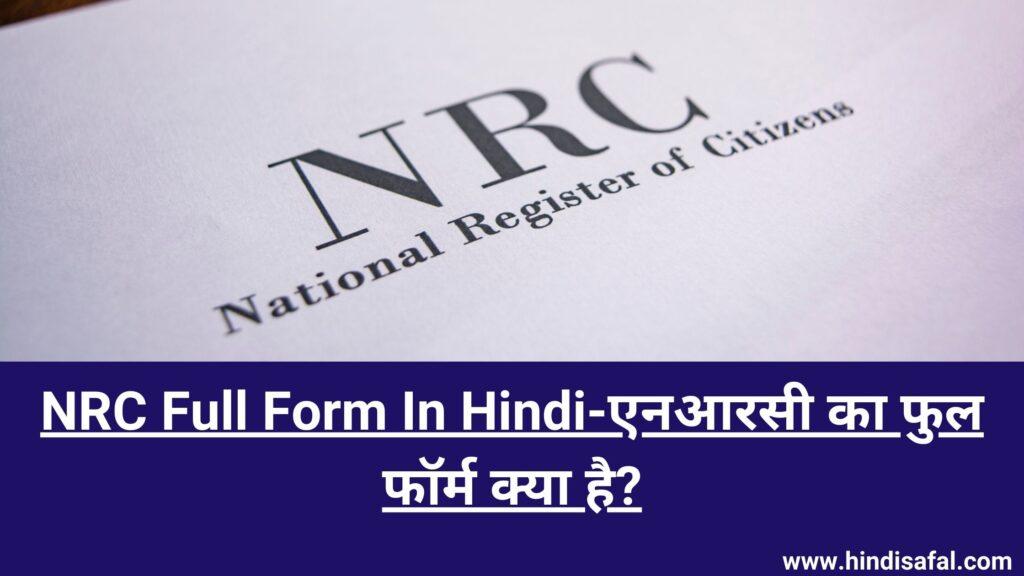NRC Full Form In Hindi-एनआरसी का फुल फॉर्म क्या है?