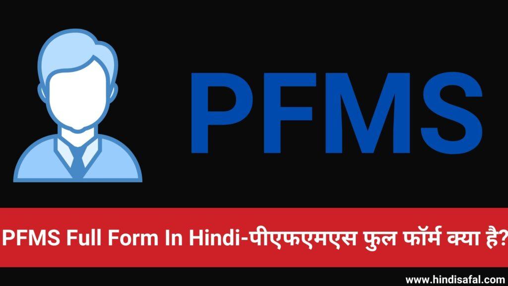 PFMS Full Form In Hindi-पीएफएमएस फुल फॉर्म क्या है?