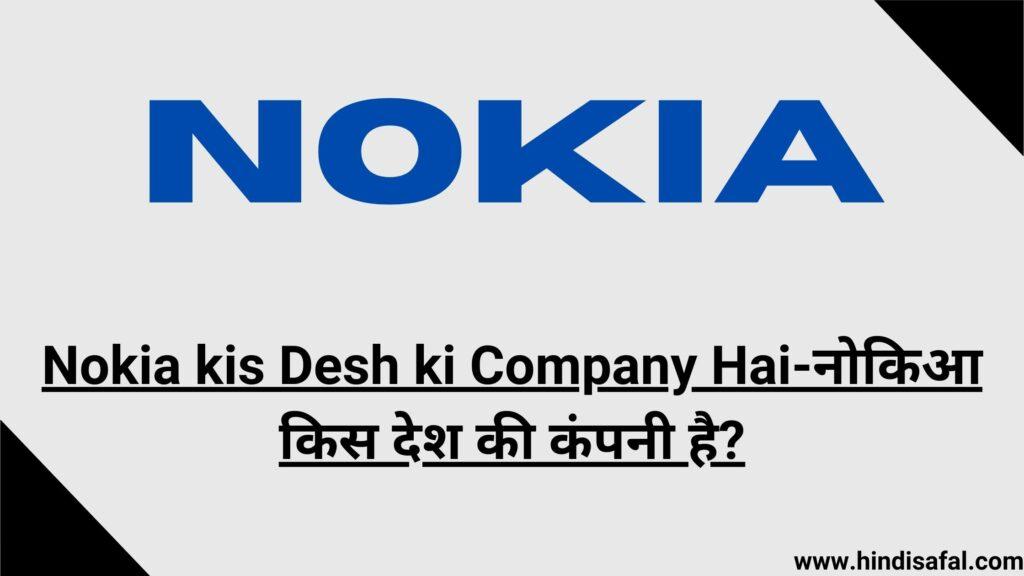 Nokia kis Desh ki Company Hai-नोकिआ किस देश की कंपनी है?