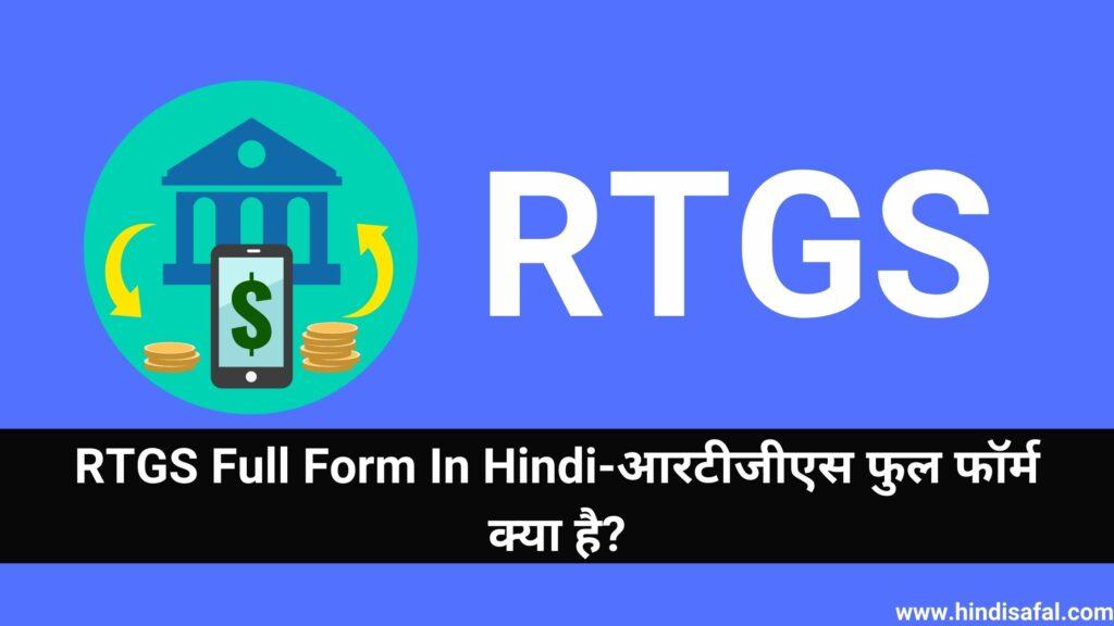 RTGS Full Form In Hindi-आरटीजीएस फुल फॉर्म क्या है?
