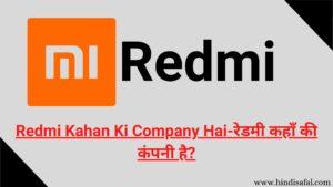 Redmi Kahan Ki Company Hai-रेडमी कहाँ की कंपनी है?