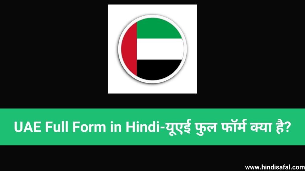 UAE Full Form in Hindi-यूएई फुल फॉर्म क्या है?