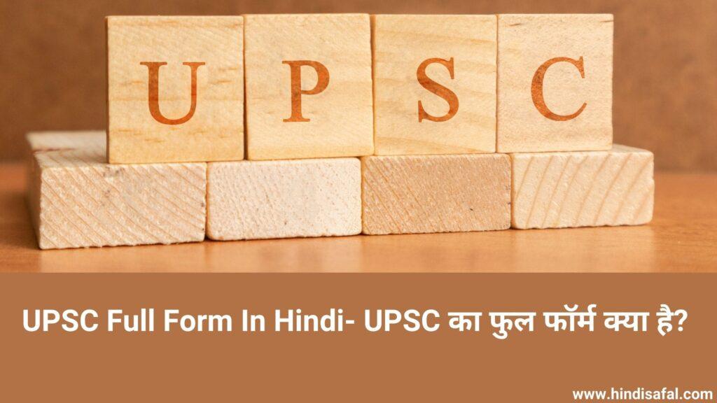 UPSC Full Form In Hindi- UPSC का फुल फॉर्म क्या है?