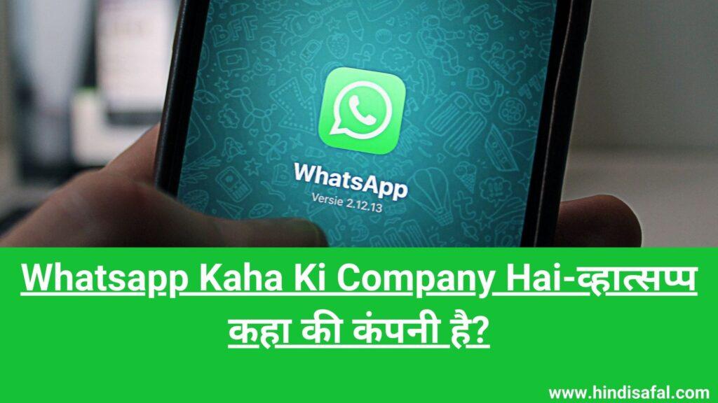 Whatsapp Kaha Ki Company Hai-व्हात्सप्प कहा की कंपनी है?