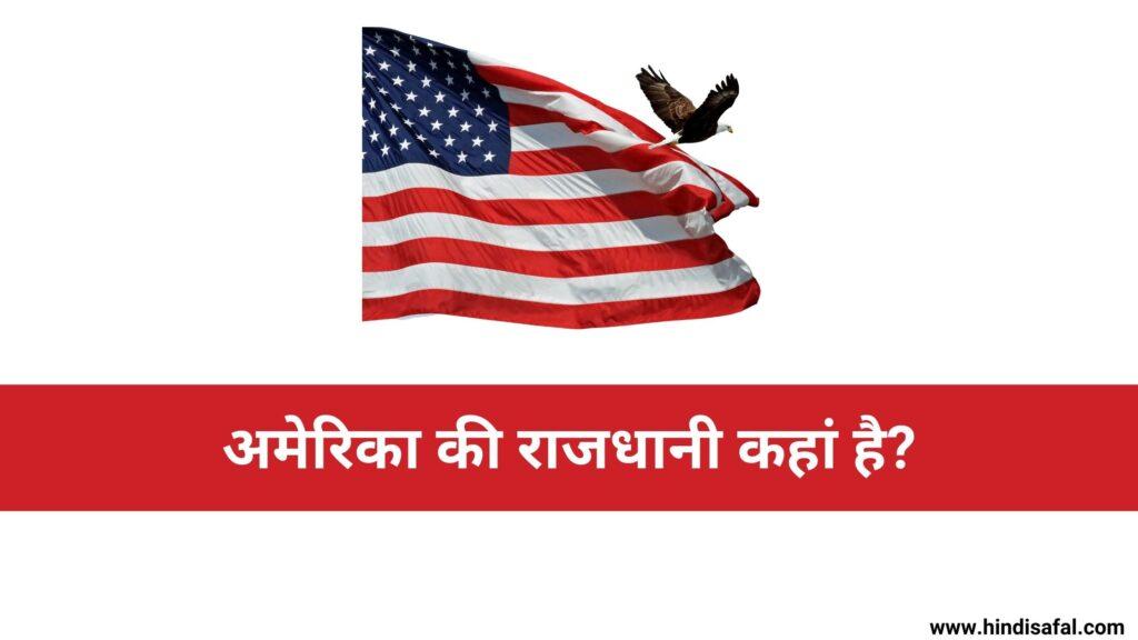 America ki Rajdhani kahan hai