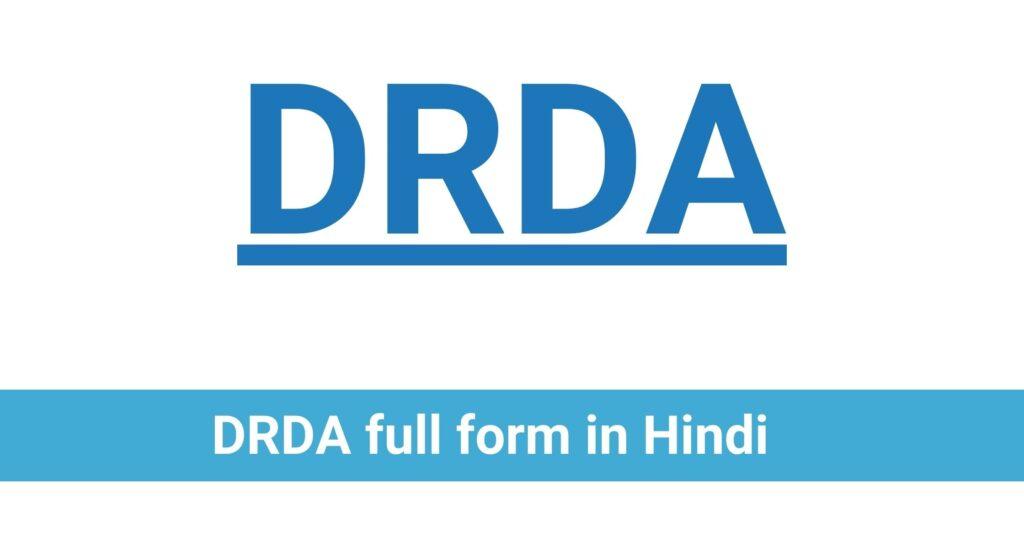 DRDA full form in Hindi