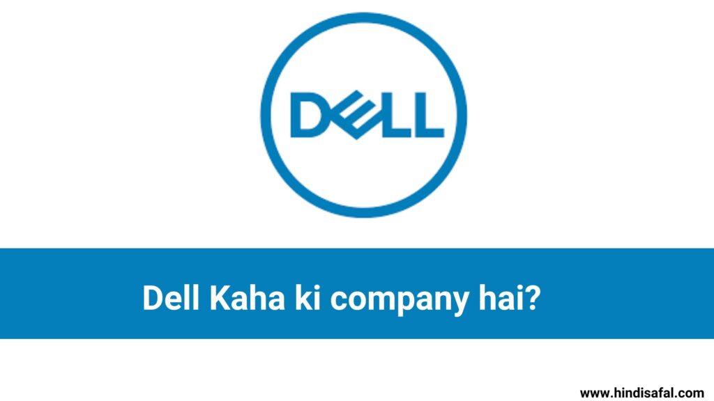 Dell Kaha ki company hai?