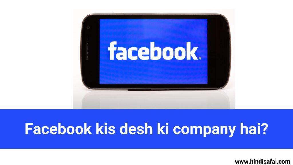 Facebook kis desh ki company hai?
