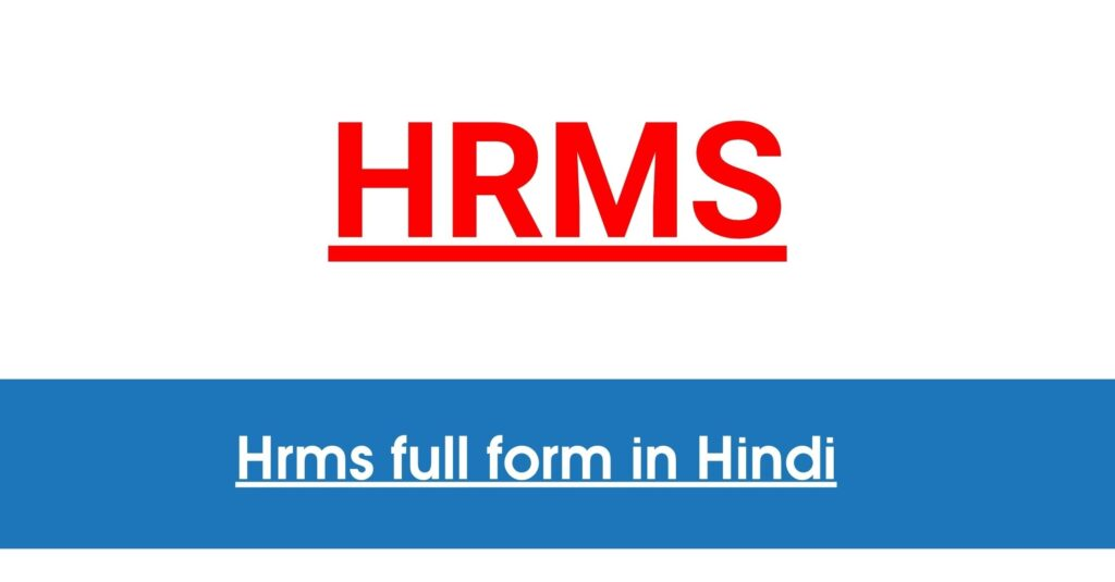 Hrms full form