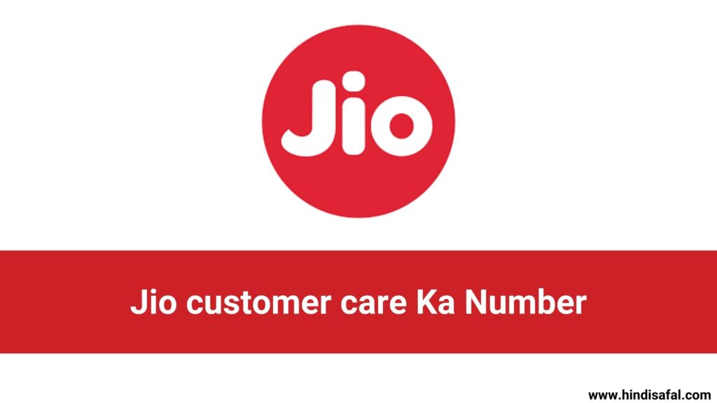 Jio customer care Ka Number