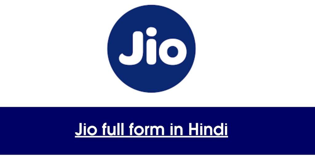 Jio full form in Hindi
