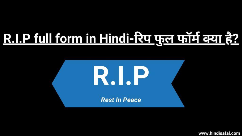 R.I.P full form in Hindi-रिप फुल फॉर्म क्या है?