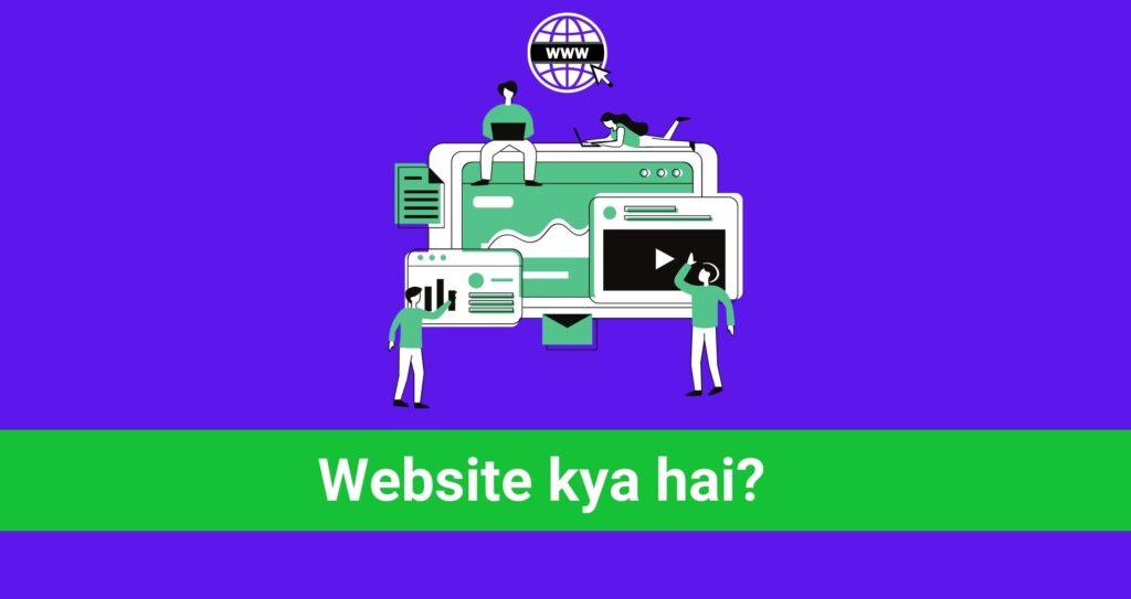 Website kya hai