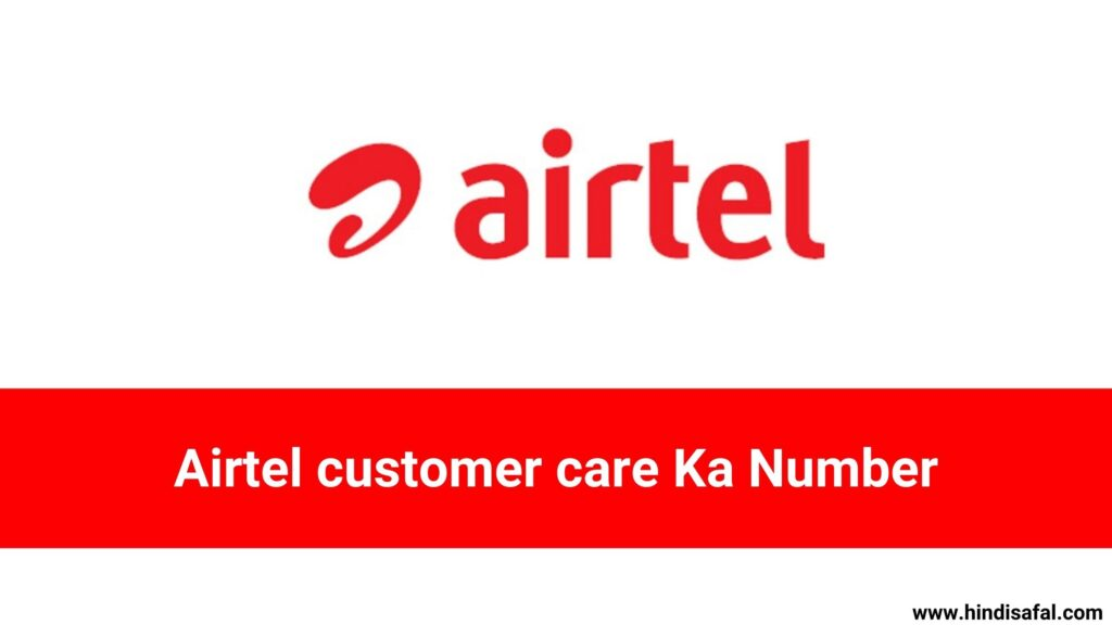 airtel customer care Ka Number