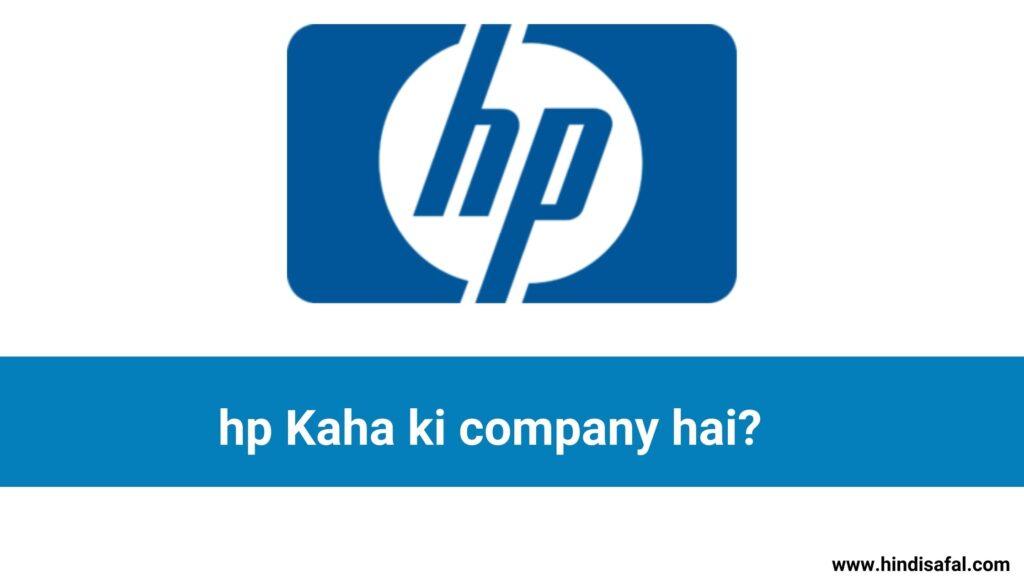 hp Kaha ki company hai?