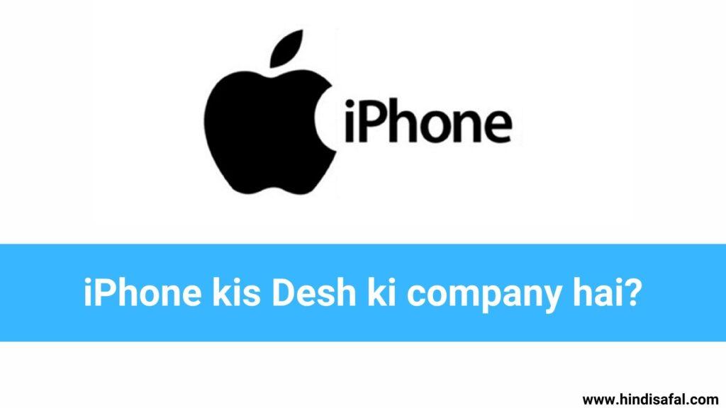 iPhone kis Desh ki company hai_