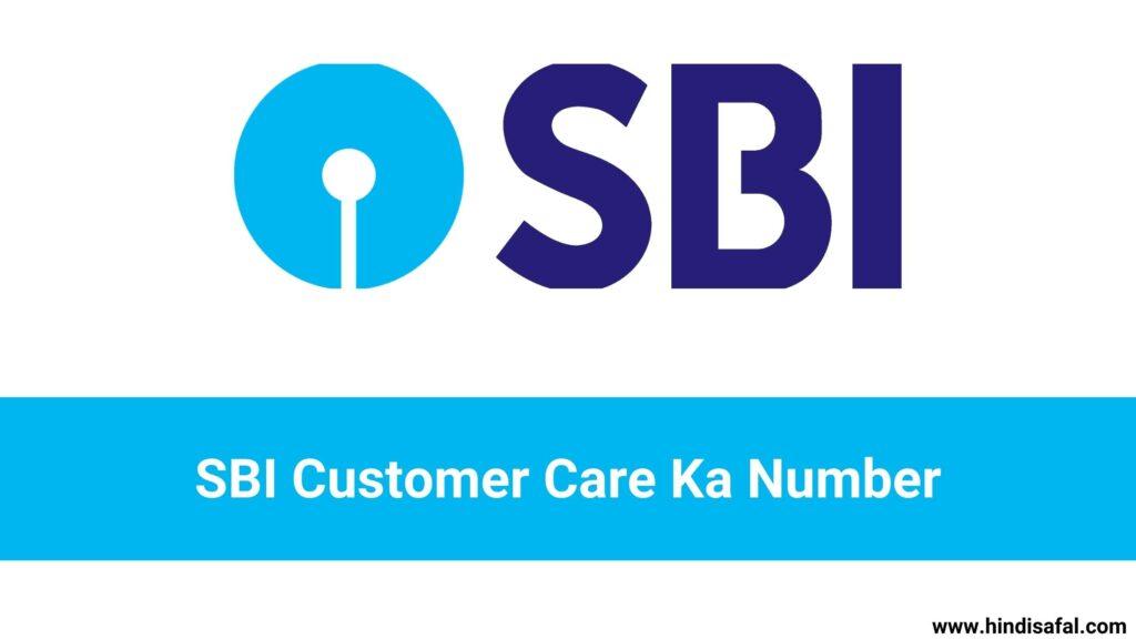 sbi customer care se baat karne ka number
