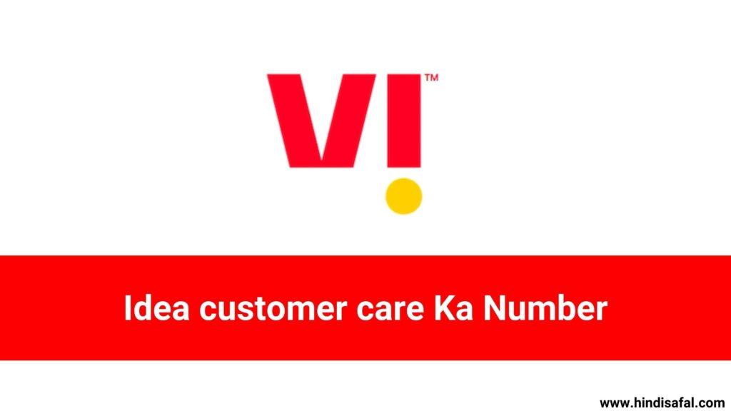 idea customer care se baat karne ka number