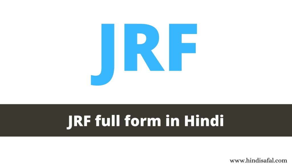 JRF full form in Hindi