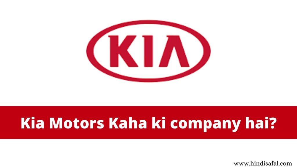 Kia Motors Kaha ki company hai?