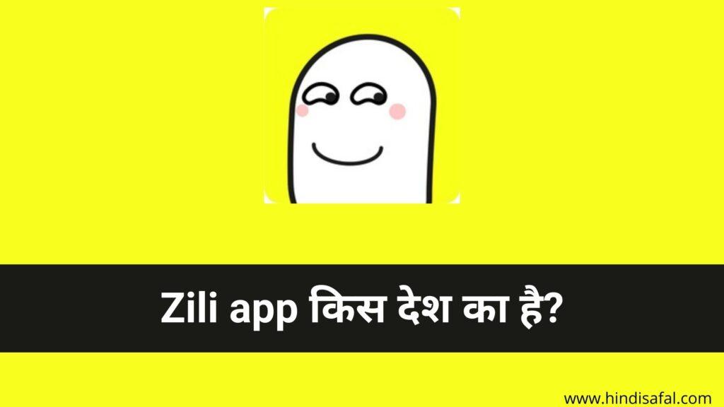 Zili app किस देश का है
