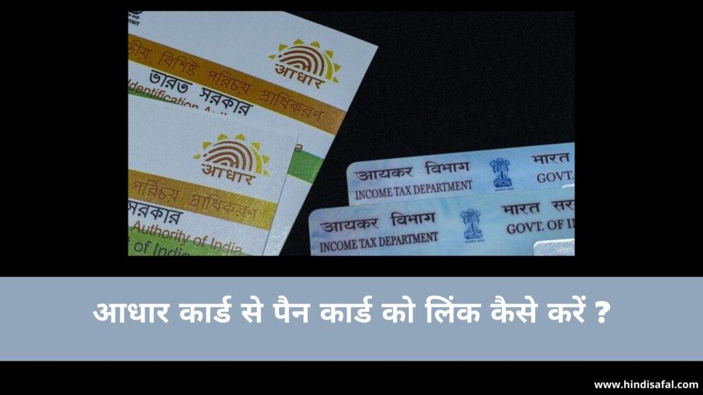 Aadhar card Pan card link