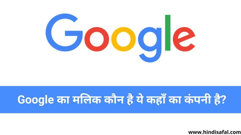 Google का मलिक कौन है