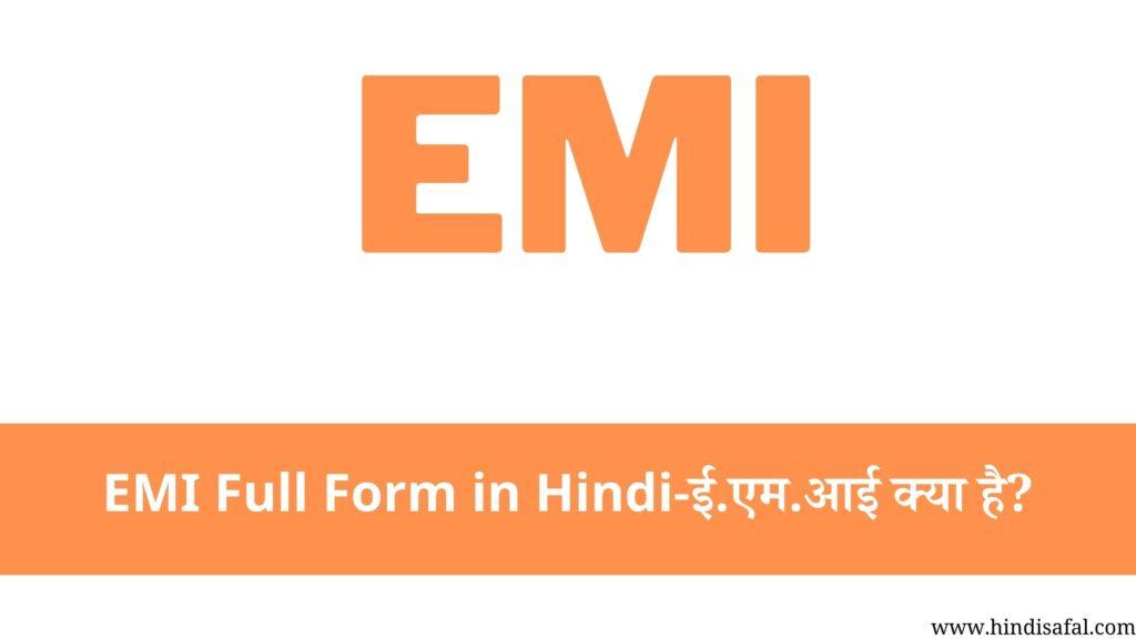 EMI Full Form in Hindi