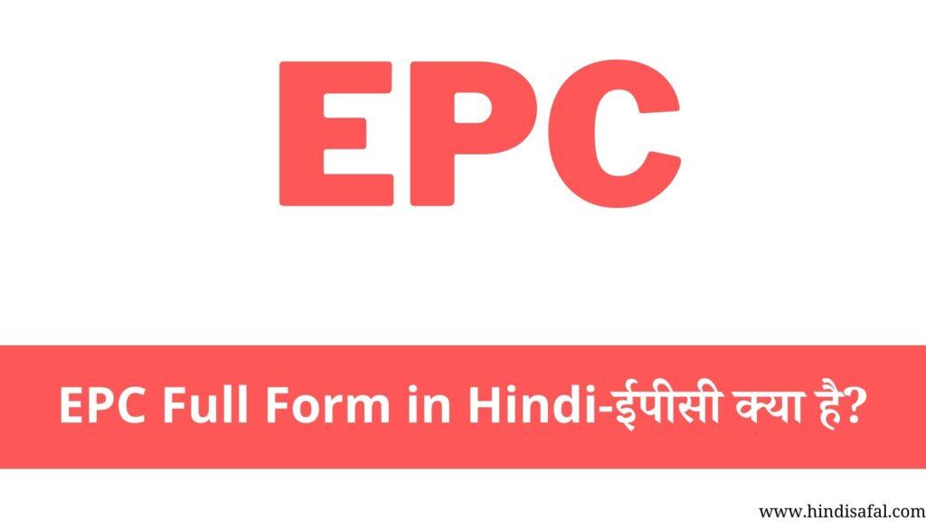 EPC Full Form in Hindi