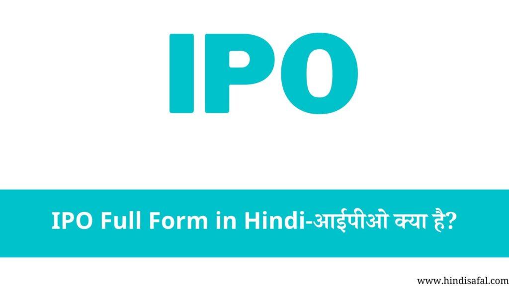 IPO Full Form in Hindi