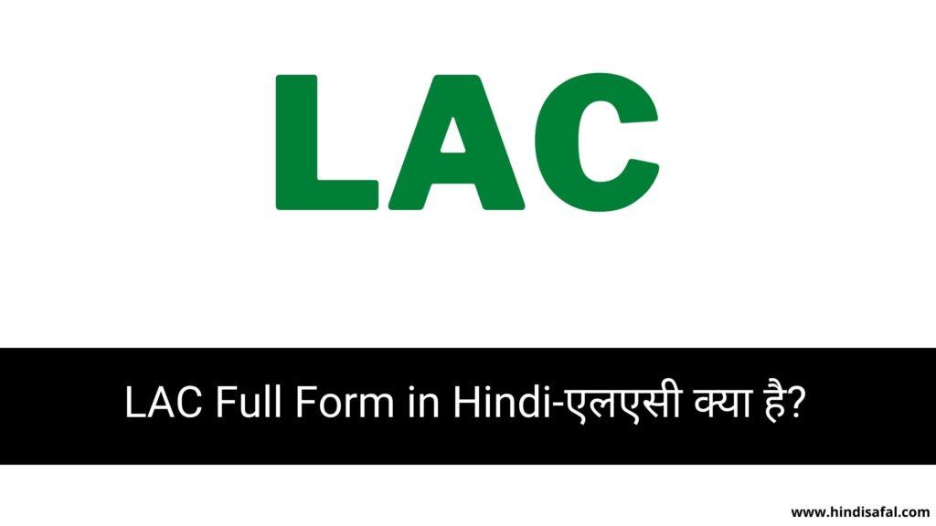 LAC Full Form