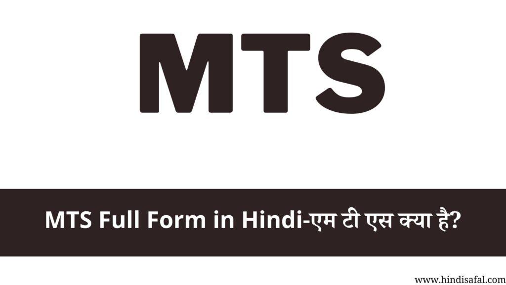 MTS Full Form in Hindi