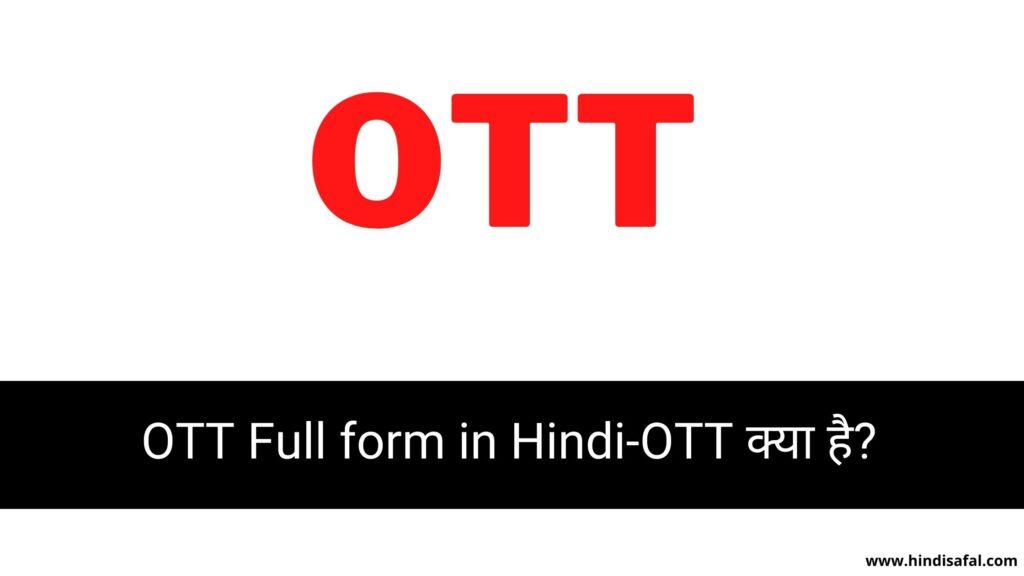 OTT Full form kya hai