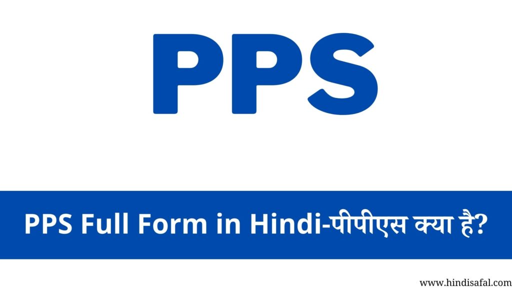 PPS Full Form in Hindi