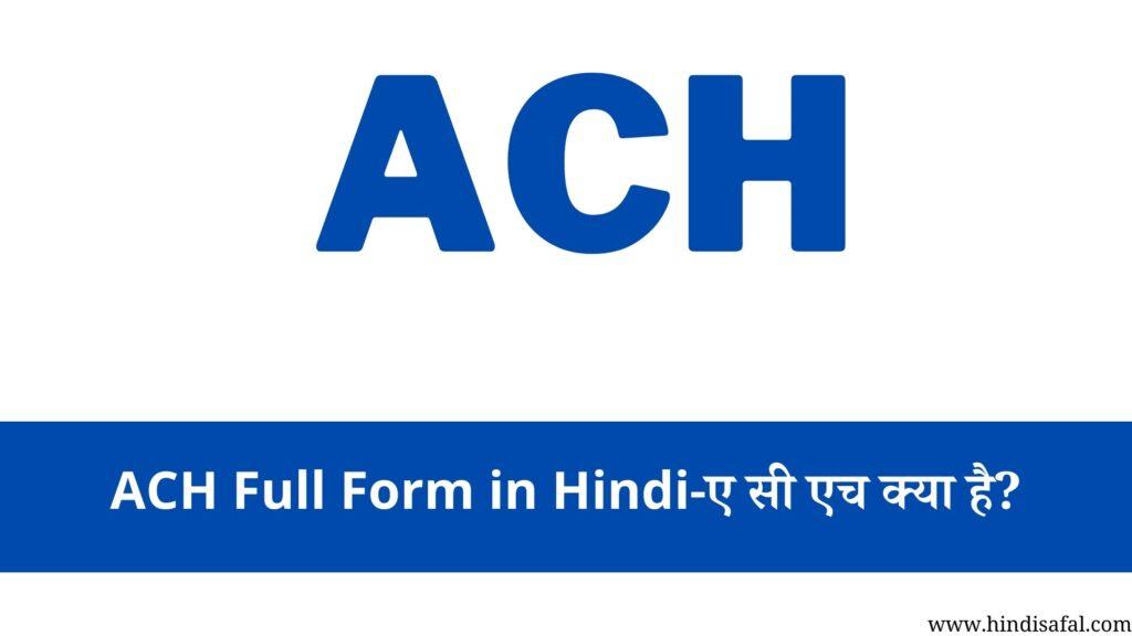 ACH Full Form in Hindi