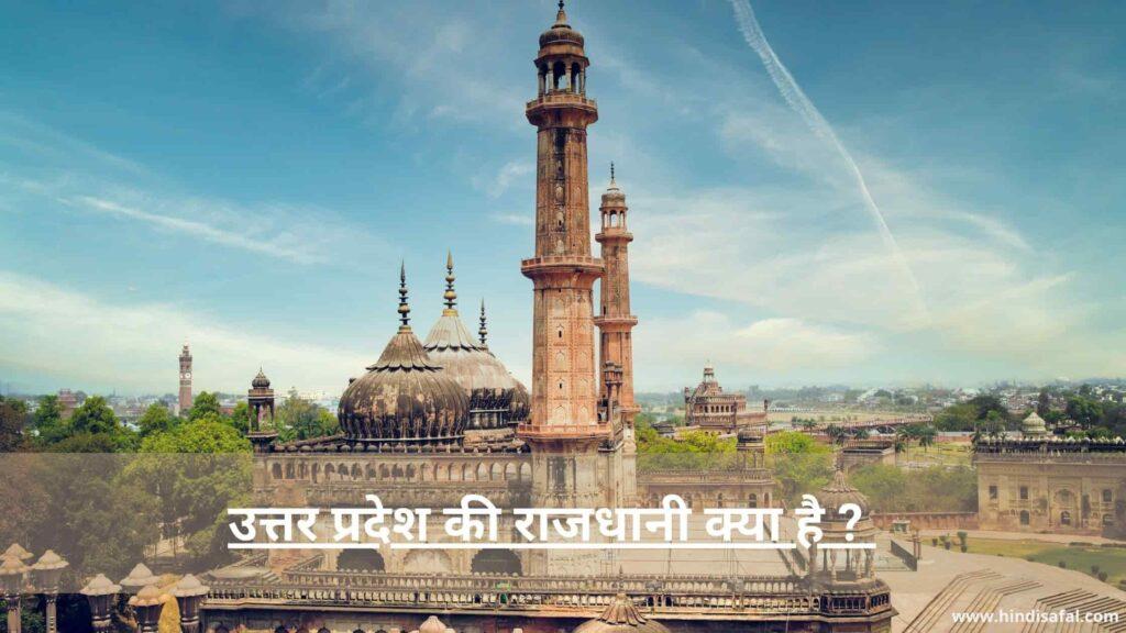 उत्तर प्रदेश की राजधानी क्या है?