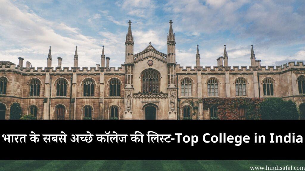 भारत के 10 सबसे अच्छे कॉलेज की लिस्ट
